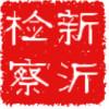 腾讯微博二维码.jpg
