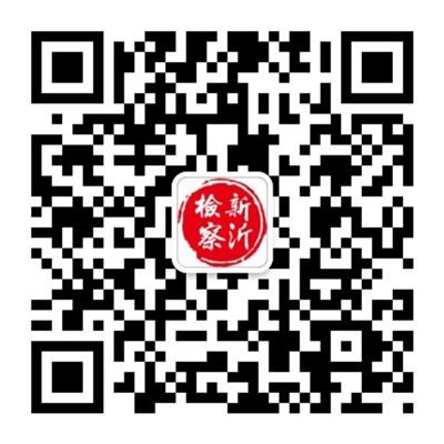 新沂检察二维码_副本.jpg
